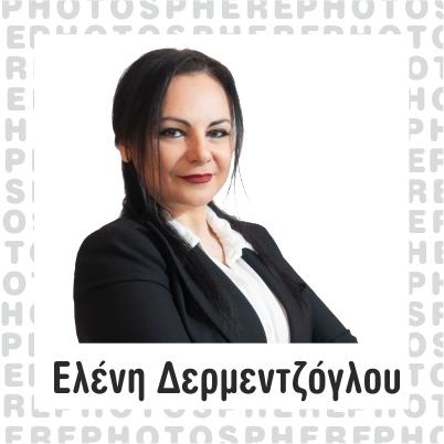 Ελένη Δερμεντζόγλου